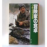 冒険家の食卓 (角川文庫)