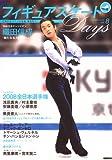 フィギュアスケートDays vol.8 (8)
