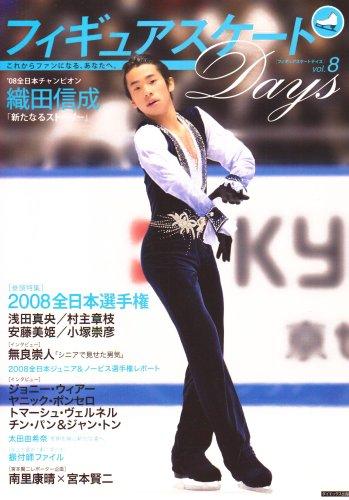 フィギュアスケートdays vol.8 巻頭特集:2008全日本選手権/織田信成インタビュー
