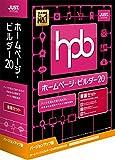 ホームページ・ビルダー20 書籍セット バージョンアップ版