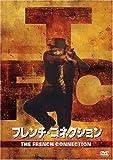 フレンチ・コネクション 特別編 [DVD]