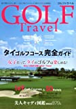 GOLF Travel (タイ ゴルフコース完全ガイド2011)