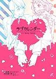 ラブカレンダー上巻 (デジタル版ビッグガンガンコミックスSUPER)