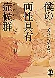 コミックス / カノン チヒロ のシリーズ情報を見る