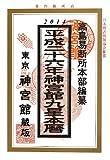 神宮館九星本暦〈平成26年版〉