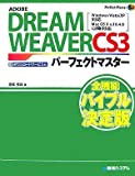 ADOBE DREAMWEAVER CS3パーフェクトマスタ—Windows Vista/XP対応 Mac OS10v.10.4.8以降対応 (Perfect Master 98)