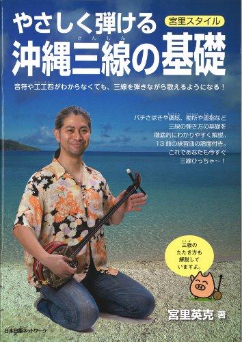 〜やさしく弾ける宮里スタイル〜 沖縄三線の基礎