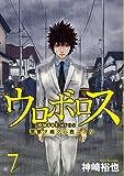 ウロボロス-警察ヲ裁クハ我ニアリ 7 (BUNCH COMICS)