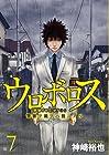 ウロボロス-警察ヲ裁クハ我ニアリ- 第7巻 2010年10月09日発売
