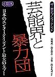 芸能界と暴力団―日本のエンターテインメント最大のタブー (ミリオンムック X-BOOK)