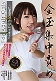 金玉集中責め ゑびすさん/妄想族 [DVD]