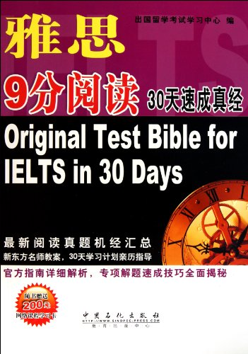 ielts-nine-minutes-to-read-30-days-crash-scriptures