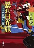 暴れ日光旅: 大江戸無双七人衆 (新潮文庫)