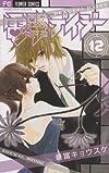 電撃デイジー 12 (フラワーコミックス)