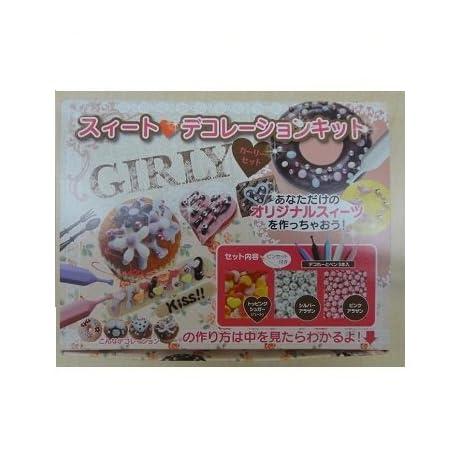 【お菓子を可愛くトッピング♪】スイートデコレーションキット(ガーリーセット)