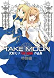 TAKE MOON ����� TYPE-MOON���ʽ� ������ (ID���ߥå�����DNA��ǥ������ߥå������ڥ����)