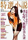 特選小説 2014年 11月号 [雑誌]