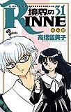 境界のRINNE(31) (少年サンデーコミックス)