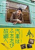 汽車はふたたび故郷へ  北野義則ヨーロッパ映画ソムリエのベスト2012第10位 2012年ヨーロッパ映画BEST10