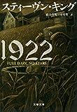 1922 �C�`�L���E�j�j (���t����)