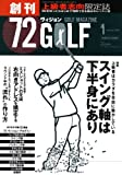72ヴィジョン GOLF (ゴルフ) 2008年 01月号 [雑誌]