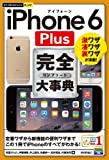 �������g���邩��PLUS+ iPhone6Plus���S�厖�T