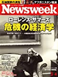 Newsweek (ニューズウィーク日本版) 2009年 3/4号 [雑誌]