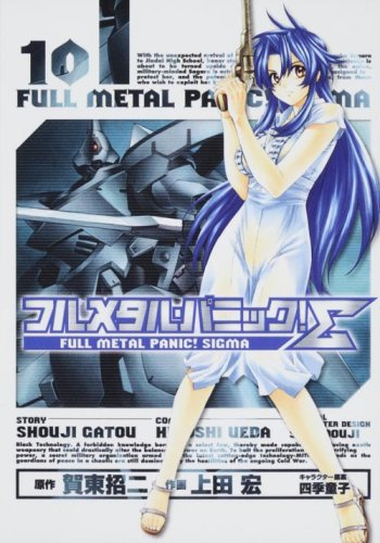 フルメタル・パニック!Σ10 (角川コミックス ドラゴンJr. 85-10)