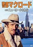 警部マクロード Vol.2「ニューヨークのわな」 [DVD]