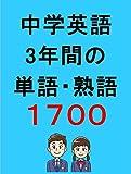 中学英語3年間の単語・熟語1700