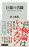 巨龍の苦闘 中国、GDP世界一位の幻想 (角川新書)