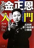 マンガ 金正恩入門—北朝鮮 若き独裁者の素顔— (TO文庫)