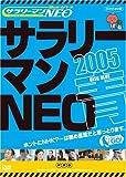 謎のホームページ サラリーマンNEO 2005 青盤