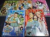 コンビニDMZ コミック 全5巻完結セット (ヤングキングコミックス)