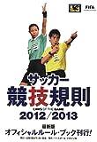 サッカー競技規則〈2012/2013〉