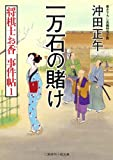 一万石の賭け 将棋士お香 事件帖1 (二見時代小説文庫)
