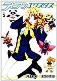 ラビアンエクスタス 2 (ヤングジャンプコミックス)