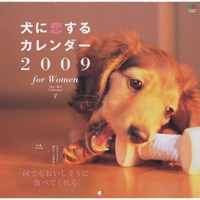 犬に恋するカレンダー2009 FOR WOMEN