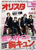 オリスタ 2010年 11/29 号 NO.45 表紙 KAT-TUN (通巻 1566)