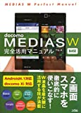docomo MEDIAS W N-05E 完全活用マニュアル
