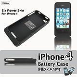Eix Power Skin for iPhone4 液晶保護フィルム&クリーニングクロス付属