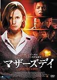 マザーズデイ [DVD]