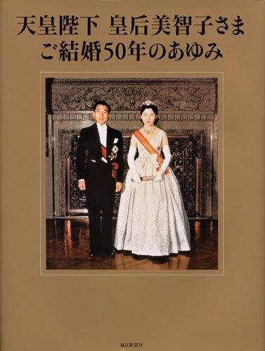 天皇陛下 皇后美智子さま ご結婚50年のあゆみ