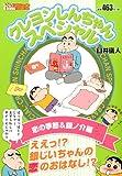 クレヨンしんちゃんスペシャル 恋の季節&銀ノ介編 (アクションコミックス(COINSアクションオリジナル))
