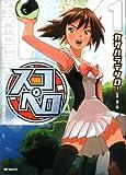 スコペロ 1 (1) (MFコミックス フラッパーシリーズ) (MFコミックス フラッパーシリーズ)