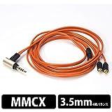 2.5mm4極プラグ-MMCX(L/R)イヤホンケーブル 1.2m【iect_01_bl2m_120】