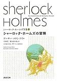 シャーロック・ホームズの冒険 (河出文庫シャーロック・ホームズ全集【全9巻】)