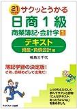 サクッとうかる日商1級商業簿記・会計学テキスト 1 資産・…
