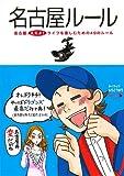 名古屋ルール (中経出版)