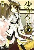 少年メイド 3 (B's LOG Comics)